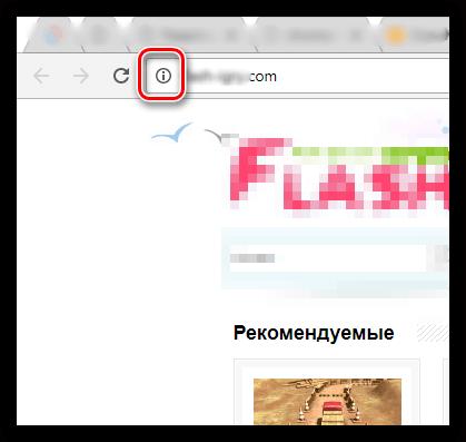 Запуск сведений о сайте в Chrome
