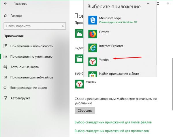 Выбор браузера по умолчанию в параметрах