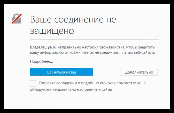 Mozilla Firefox: соединение не защищено