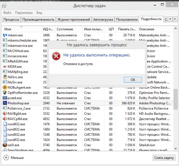 Не закрывается в Windows 7 приложение (на примере Photoshop)
