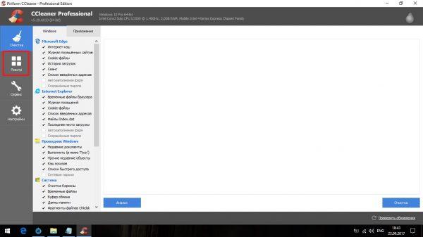 Основной инструментарий приложения CCleaner