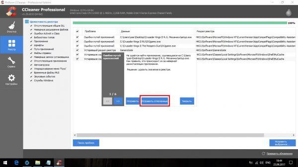 Ещё один запрос интерфейса CCleaner об исправлении записей реестра