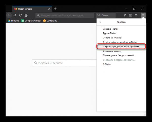 Вход в панель информации о текущих проблемах Firefox
