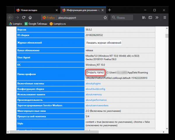 Переход к папке пользовательсккого профиля Firefox
