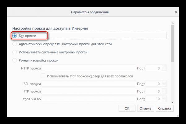 Отключение прокси-сервера в Firefox