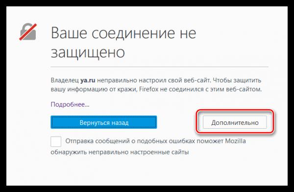 Переход к обходу блокировки сайтов непосредственно в Firefox