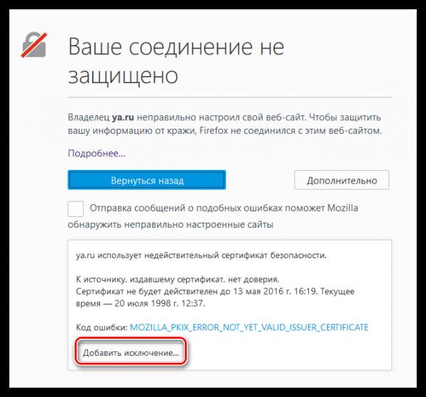 Добавление исключения безопасной сертификации сайтов в Firefox