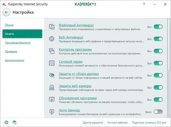 Настройка параметров антивируса Касперского