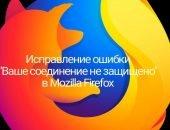 Firefox: Ваше соединение не защищено