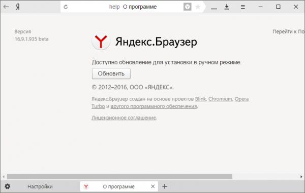 Предложение обновить Yandex.Browser
