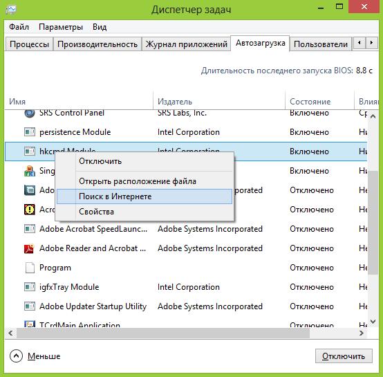 Выключение автозапускающихся программ в Windows 8/10