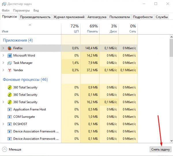 Принудительное закрытие мешающих работе программ в Windows 8/10