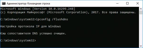 Ввод команды очистки кэша DNS в «Командной строке» Windows