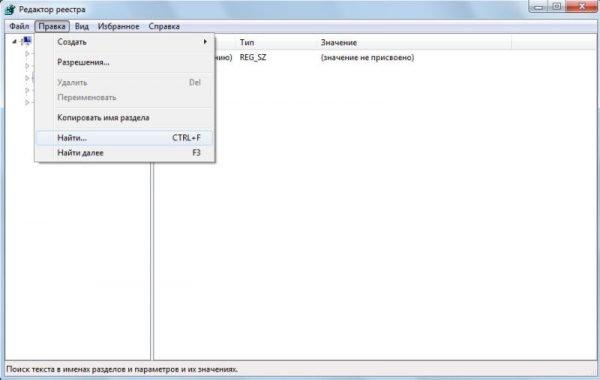 Переход к поиску отдельных записей реестра Windows
