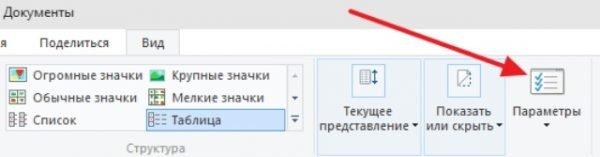 Параметры дисков, папок и файлов Windows в окне «Проводника»