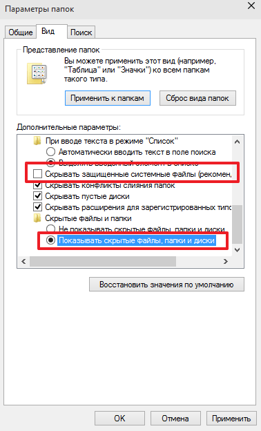 Включение отображения защищённых файлов в Windows