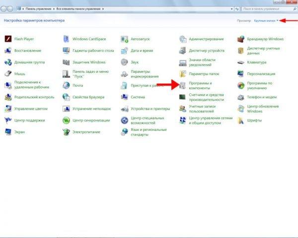 Открытие списка сторонних программ Windows