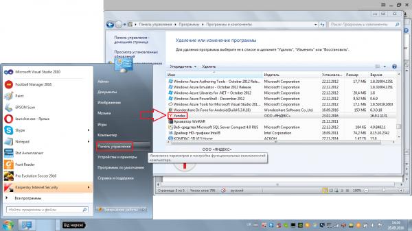 Yandex.Browser в списке установленных программ и компонентов