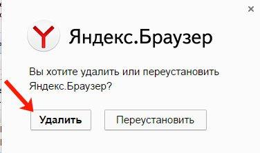 Удаление Yandex.Browser (окончательное)