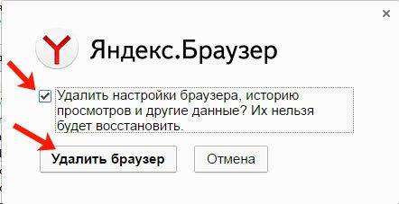 Безвозвратное удаление Yandex.Browser с историей пользователя