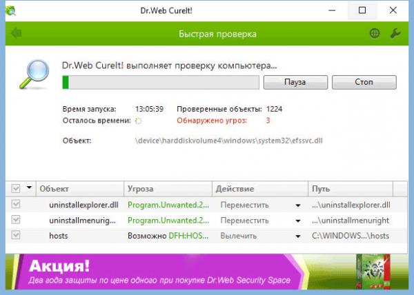 Проверка ПК на вирусы с помощью CureIt