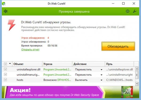 Отчёт о найденных вирусах в CureIt