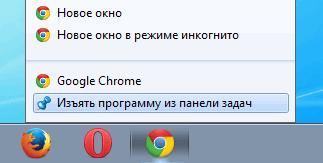 Изъятие ярлыка Yandex.Browser на примере действий с Google Chrome