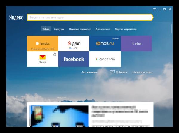 Главное окно Yandex.Browser