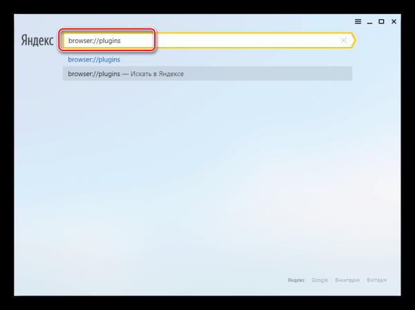 Команда «browser://plugins» в окне «Яндекс.Браузера»