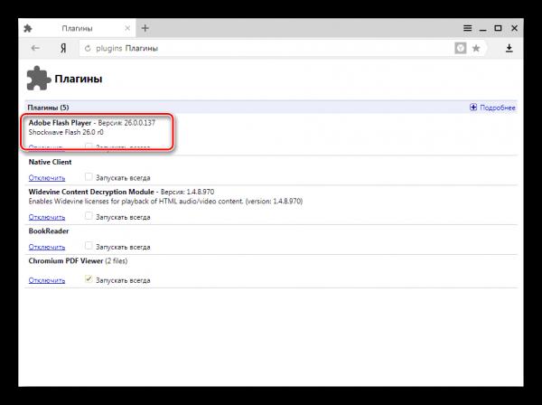 Сведения об имеющейся версии Adobe Flash в Yandex.Browser