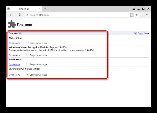 Adobe Flash Player в Yandex.Browser отсутствует