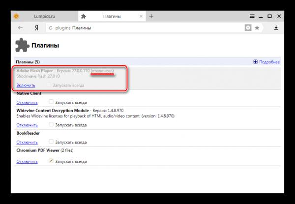 Выключенный плагин Flash в Yandex.Browser