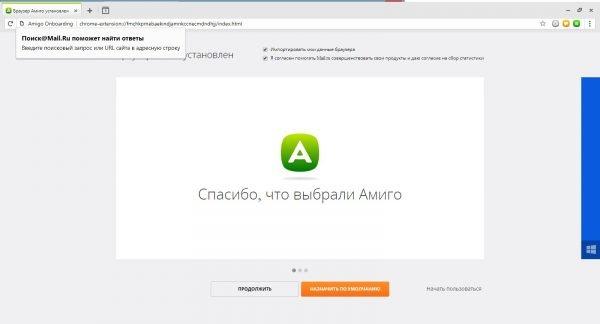 Начальная страница настройки браузера