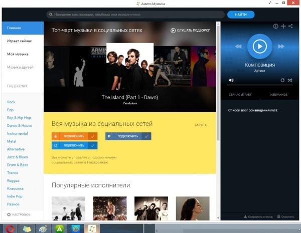 Окно для быстрого доступа к музыке