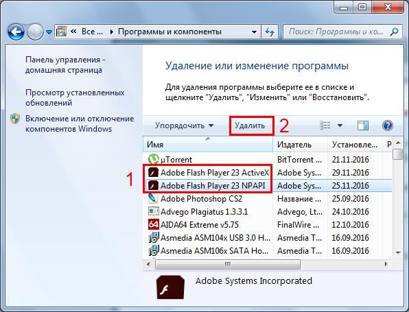 Удаление программ Adobe Flash в Windows 7