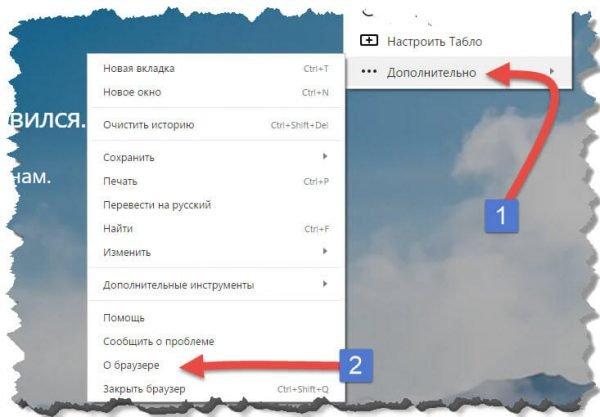 Получение информации о версии Yandex.Browser