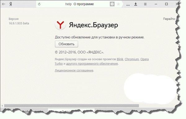 Сведения об обновлении Yandex.Browser