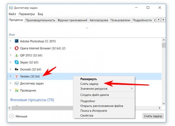 Закрытие Yandex.Browser снятием задачи в «Диспетчере задач»