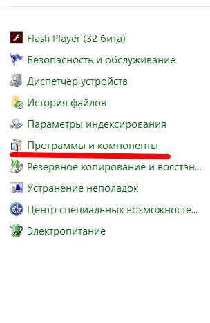 Переход в программы и компоненты Windows (любая версия ОС)
