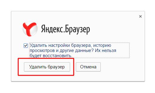 Повторное подтверждение удаления Yandex.Browser