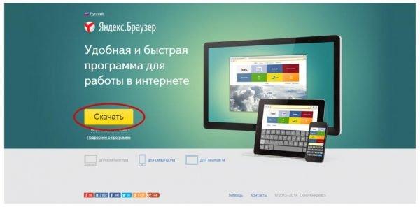 Страница скачивания Yandex.Browser