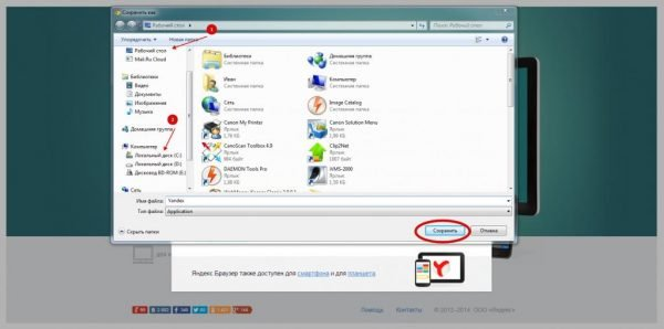 Скачивание Yandex.Browser с портала Yandex