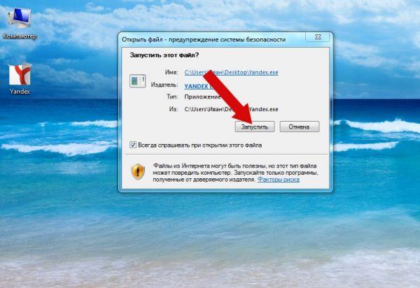 Запрос Windows на запуск установочных пакетов, полученных извне