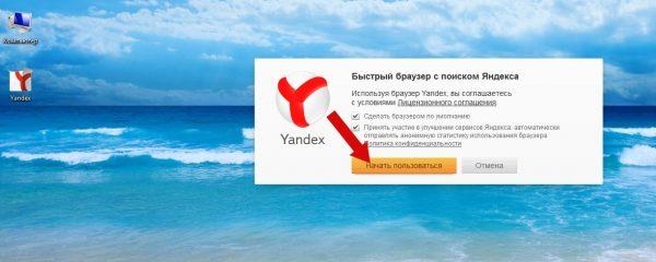 Заключительный этап установки Yandex.Browser