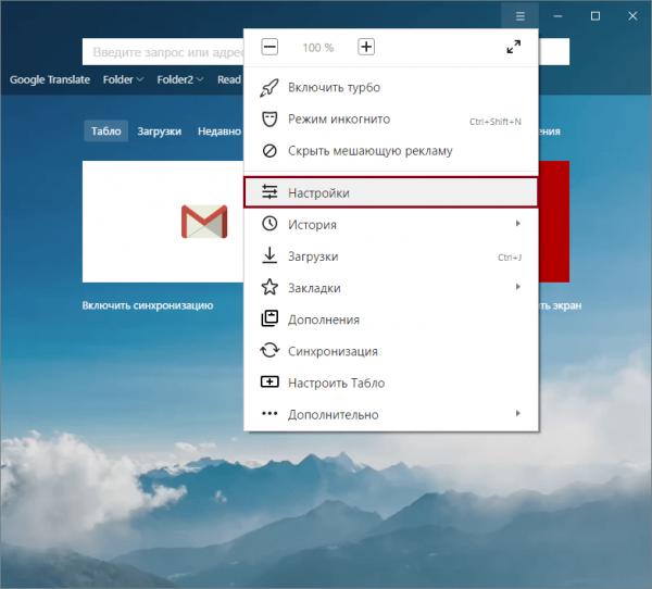 Вход в настройки Yandex.Browser