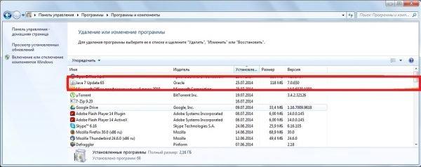 Программное обеспечение Java в списке программ для Windows 7