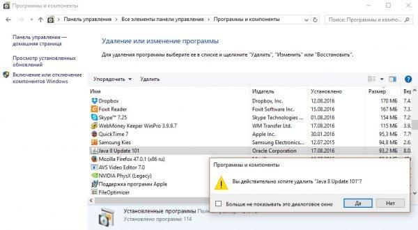 Запрос на удаление Java в Windows 7
