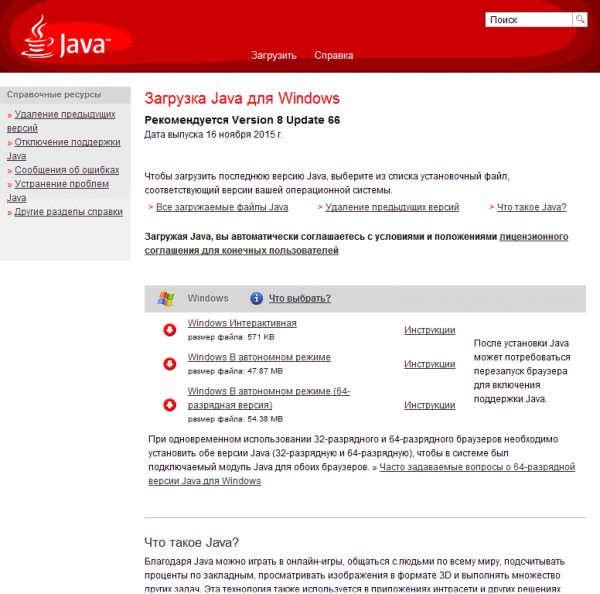 Выбор типа инсталлятора Java и разрядности Windows