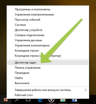 Пункт «Диспетчер задач» в контекстном меню кнопки «Пуск» в Windows 8/10