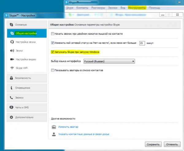 Выключение автостарта отдельно взятых программ на примере Skype